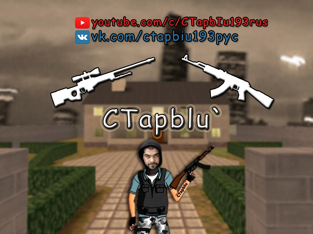 Counter-Strike 1.6 CTapbIu`